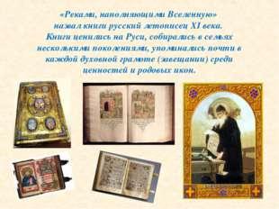 «Реками, наполняющими Вселенную» назвал книги русский летописец XI века. Книг