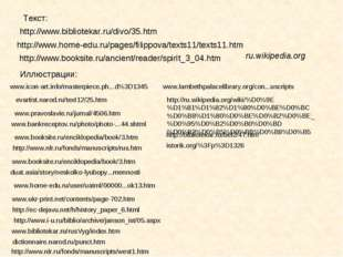 http://www.bibliotekar.ru/divo/35.htm http://www.home-edu.ru/pages/filippova/