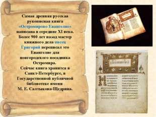 Самая древняя русская рукописная книга «Остромирово Евангелие» написана в сер