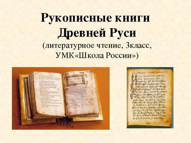 Рукописные книги Древней Руси (литературное чтение, 3класс, УМК«Школа России»)