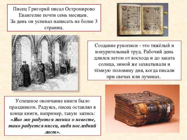 Писец Григорий писал Остромирово Евангелие почти семь месяцев. За день он усп...