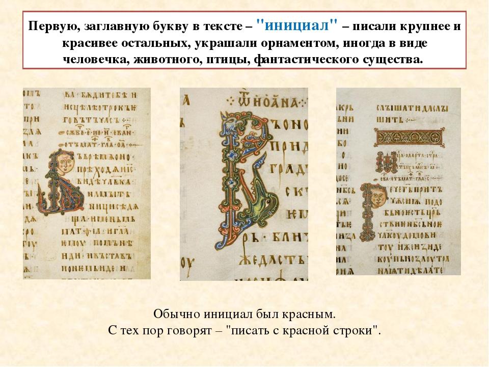 """Первую, заглавную букву в тексте – """"инициал"""" – писали крупнее и красивее оста..."""