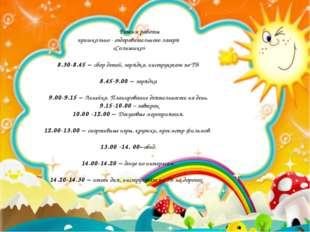 Режим работы пришкольно - оздоровительного лагеря «Солнышко»  8.30-8.45 – с