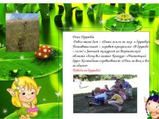 День Дружбы Девиз этого дня – «Дети земли за мир и дружбу». Познавательная –