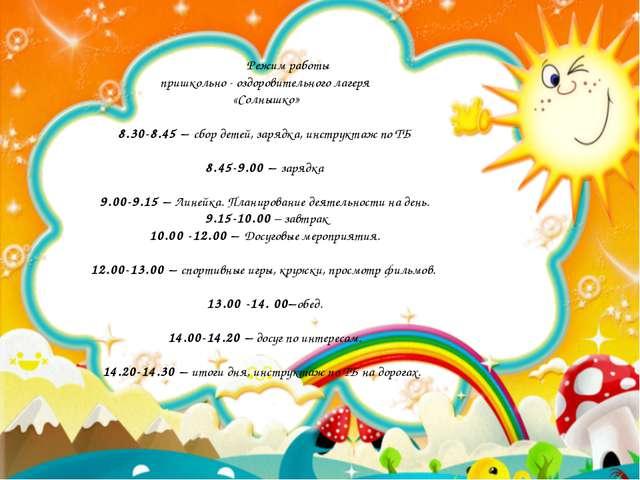 Режим работы пришкольно - оздоровительного лагеря «Солнышко»  8.30-8.45 – с...
