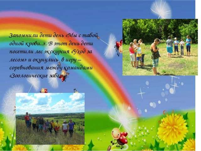Запомнили дети день «Мы с табой одной крови..». В этот день дети посетили лес...