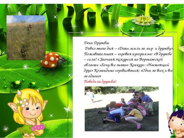 День Дружбы Девиз этого дня – «Дети земли за мир и дружбу». Познавательная –...