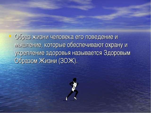 Образ жизни человека его поведение и мышление, которые обеспечивают охрану и...