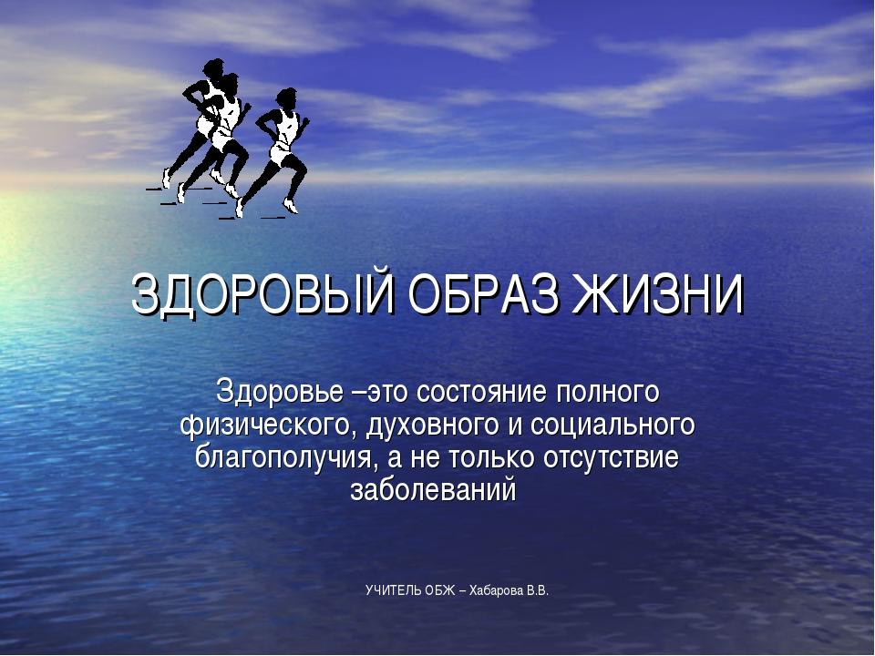 ЗДОРОВЫЙ ОБРАЗ ЖИЗНИ Здоровье –это состояние полного физического, духовного и...