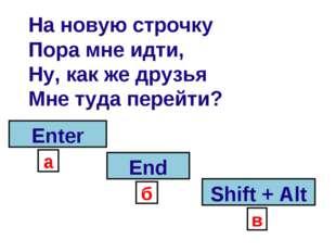 На новую строчку Пора мне идти, Ну, как же друзья Мне туда перейти? Shift + A