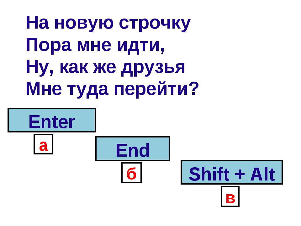 На новую строчку Пора мне идти, Ну, как же друзья Мне туда перейти? Shift + A...