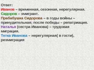 Ответ: Иванов– временная, сезонная, нерегулярная. Сидоров– эмигрант. Пра