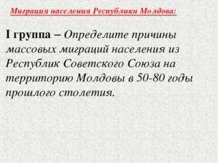 Миграция населения Республики Молдова: I группа – Определите причины массовых
