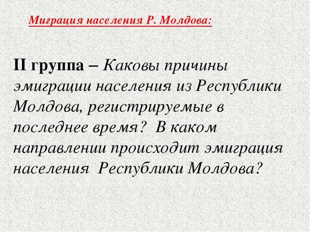 II группа – Каковы причины эмиграции населения из Республики Молдова, регистр...