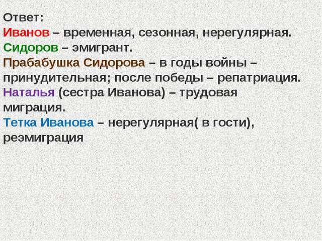 Ответ: Иванов– временная, сезонная, нерегулярная. Сидоров– эмигрант. Пра...