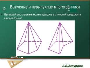 Выпуклые и невыпуклые многогранники Выпуклый многогранник можно приложить к п
