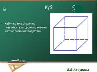 Куб Куб – это многогранник, поверхность которого ограничена шестью равными кв