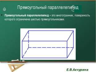 Прямоугольный параллелепипед Прямоугольный параллелепипед – это многогранник,