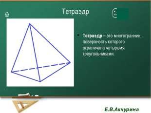 Тетраэдр Тетраэдр – это многогранник, поверхность которого ограничена четырьм
