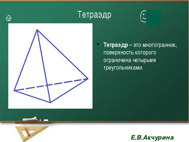 Тетраэдр Тетраэдр – это многогранник, поверхность которого ограничена четырьм...