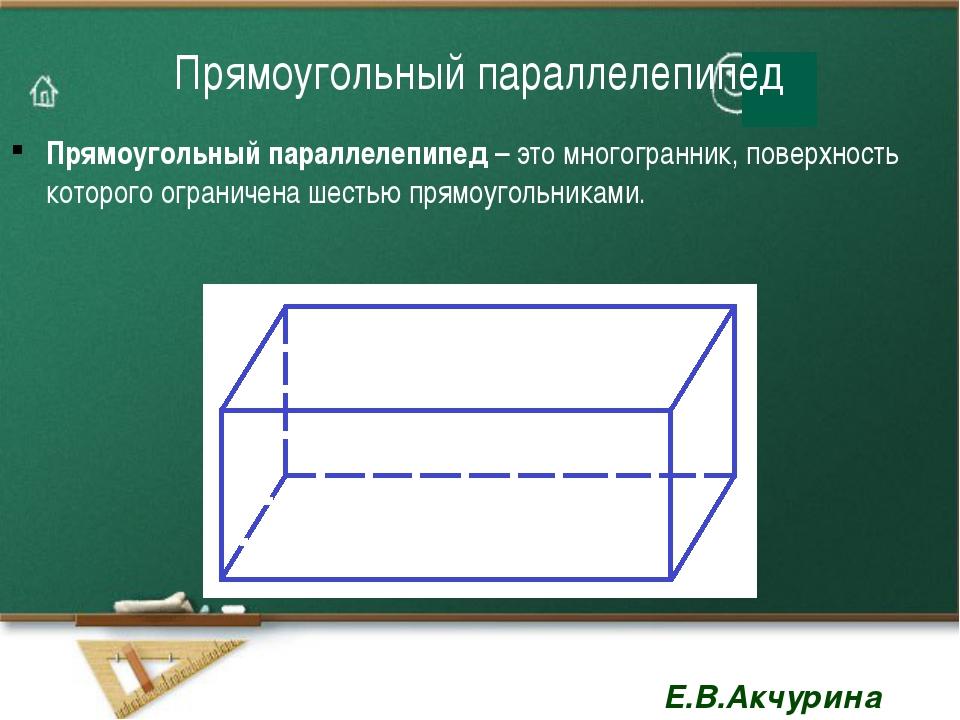 Прямоугольный параллелепипед Прямоугольный параллелепипед – это многогранник,...