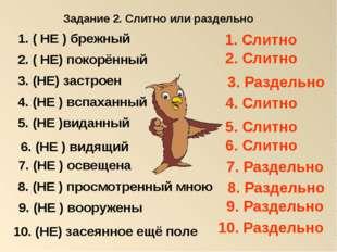Задание 2. Слитно или раздельно 1. ( НЕ ) брежный 2. ( НЕ) покорённый 3. (НЕ)