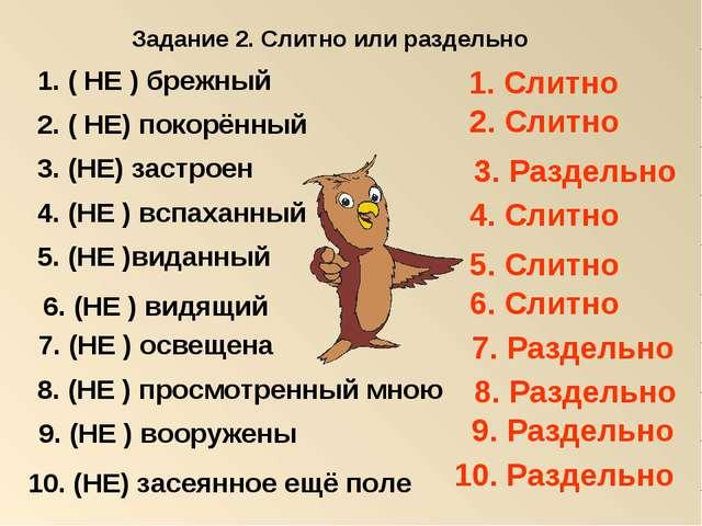 Задание 2. Слитно или раздельно 1. ( НЕ ) брежный 2. ( НЕ) покорённый 3. (НЕ)...