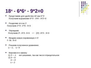 18х - 6*6х - 9*2=0 Представим для удобства 18х как 6х*3х Получаем выражение 6