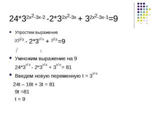 24*32х2-3х-2 -2*32х2-3х + 32х2-3х-1=9 Упростим выражение 24*32х2-3х - 2*32х2-