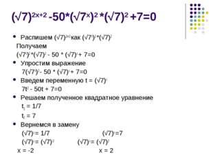 (√7)2х+2 -50*(√7х)2 *(√7)2 +7=0 Распишем (√7)2х+2 как (√7х)2 *(√7)2 Получаем