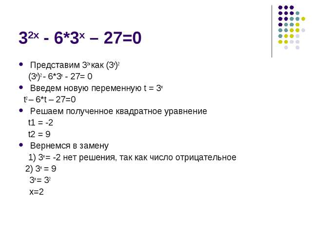 32х - 6*3х – 27=0 Представим 32х как (3х)2 (3х)2 - 6*3х - 27= 0 Введем новую...