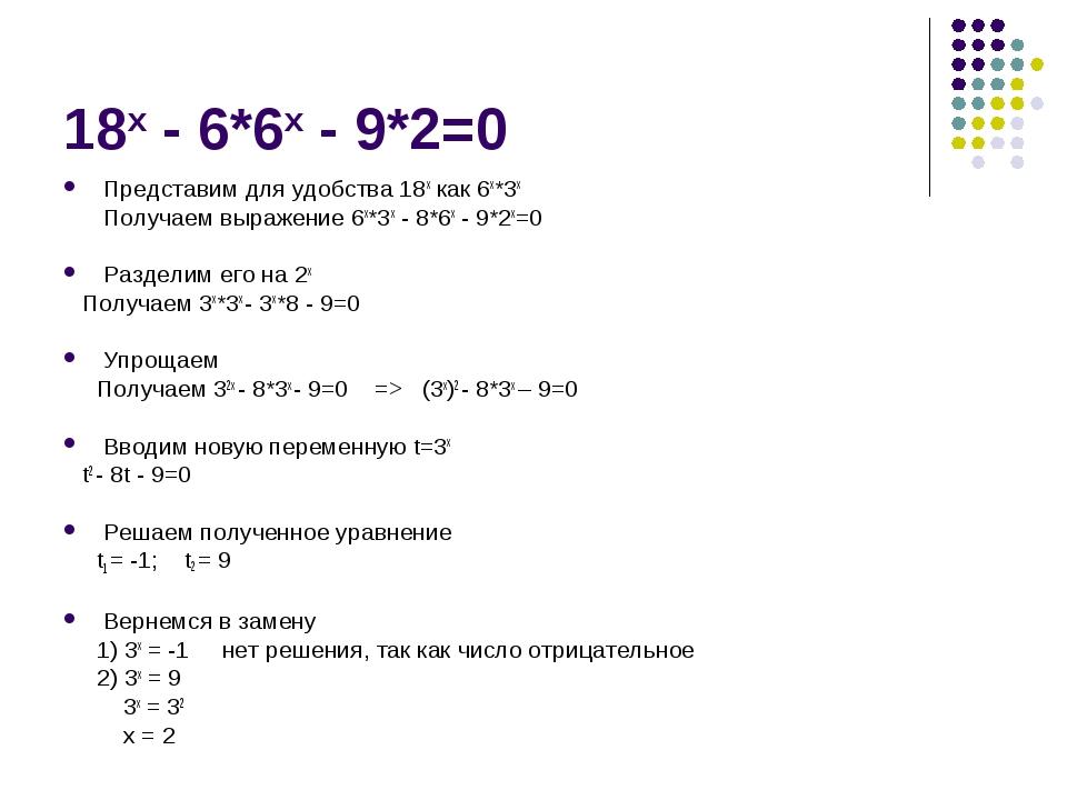 18х - 6*6х - 9*2=0 Представим для удобства 18х как 6х*3х Получаем выражение 6...