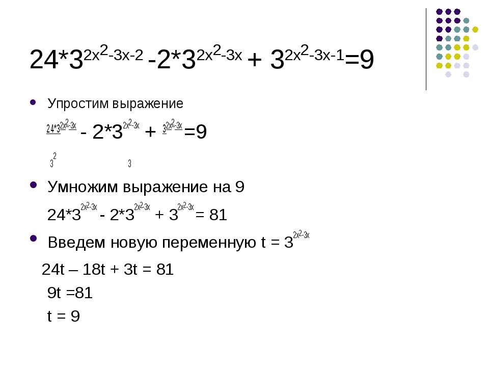24*32х2-3х-2 -2*32х2-3х + 32х2-3х-1=9 Упростим выражение 24*32х2-3х - 2*32х2-...