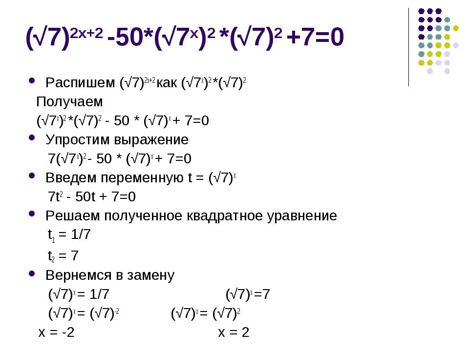 (√7)2х+2 -50*(√7х)2 *(√7)2 +7=0 Распишем (√7)2х+2 как (√7х)2 *(√7)2 Получаем...