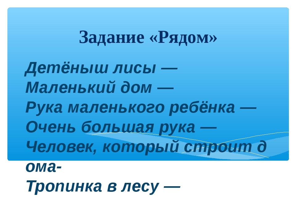 Детёнышлисы— Маленькийдом— Рукамаленькогоребёнка— Оченьбольшаярука—...