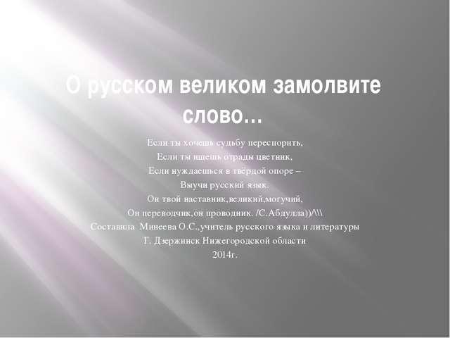 О русском великом замолвите слово… Если ты хочешь судьбу переспорить, Если ты...