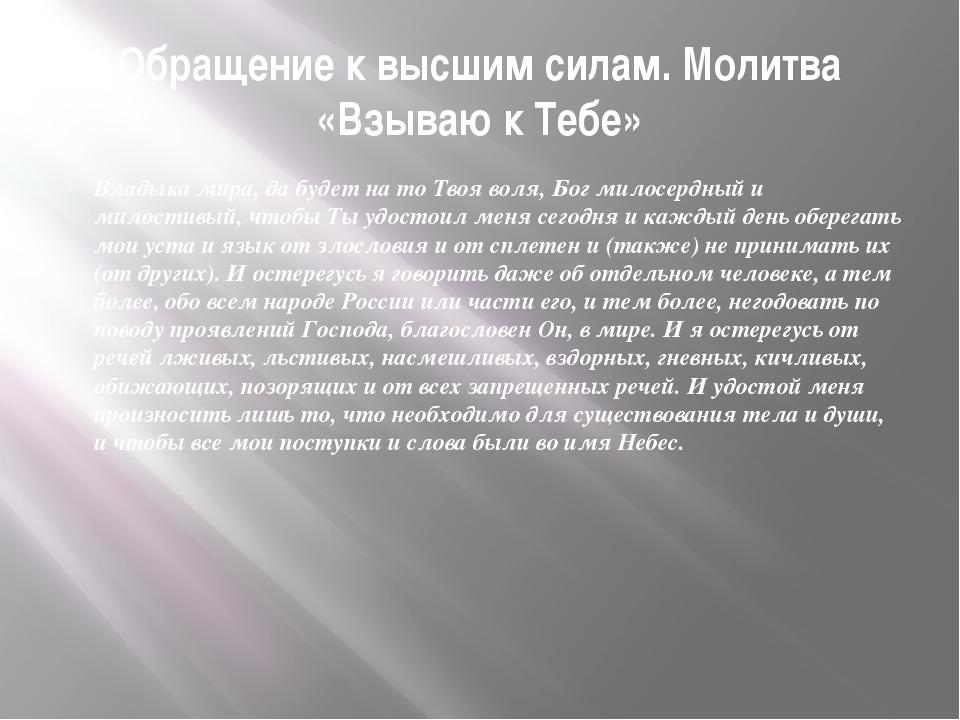 Обращение к высшим силам. Молитва «Взываю к Тебе» Владыка мира, да будет на т...
