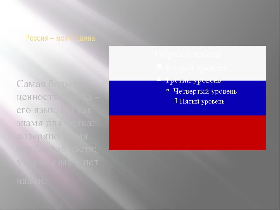Россия – моя Родина Самая большая ценность народа – его язык. Он как знамя дл...