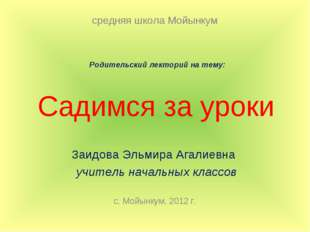 Садимся за уроки Заидова Эльмира Агалиевна учитель начальных классов с. Мойын