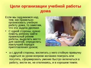 Цели организации учебной работы дома Если мы задумаемся над тем, как правильн