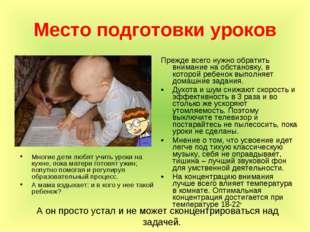 Место подготовки уроков Прежде всего нужно обратить внимание на обстановку, в