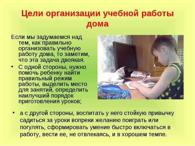Цели организации учебной работы дома Если мы задумаемся над тем, как правильн...