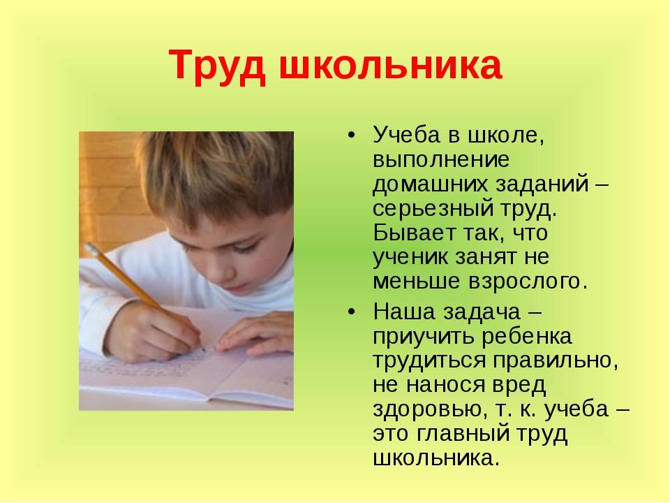 Труд школьника Учеба в школе, выполнение домашних заданий – серьезный труд. Б...