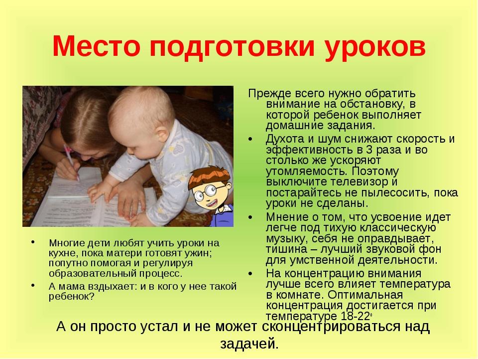 Место подготовки уроков Прежде всего нужно обратить внимание на обстановку, в...