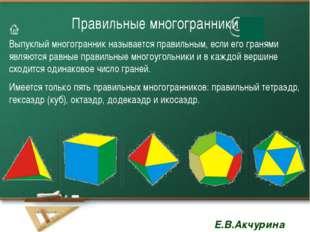 Правильные многогранники Выпуклый многогранник называется правильным, если ег