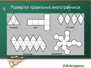 Развертки правильных многогранников Е.В.Акчурина