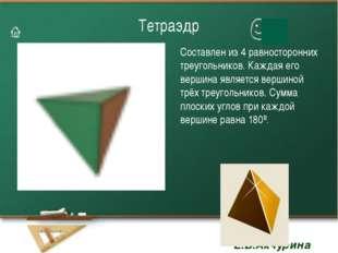 Тетраэдр Составлен из 4 равносторонних треугольников. Каждая его вершина явля