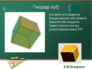 Гексаэдр (куб) Составлен из 6 квадратов. Каждая вершина куба является вершино