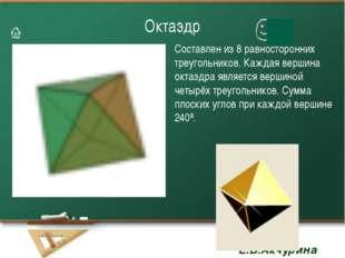 Октаэдр Составлен из 8 равносторонних треугольников. Каждая вершина октаэдра
