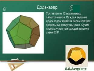 Додекаэдр Составлен из 12 правильных пятиугольников. Каждая вершина додекаэдр